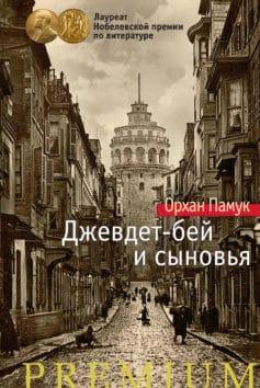 «Джевдет-бей и сыновья» Орхан Памук