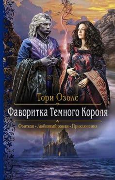 «Фаворитка Тёмного Короля» Тори Озолс