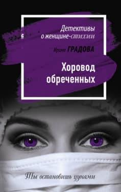 «Хоровод обреченных» Ирина Градова