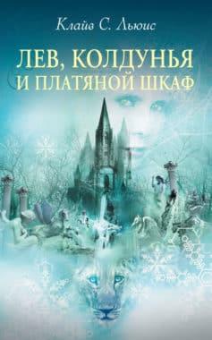 «Хроники Нарнии: Лев, Колдунья и платяной шкаф» Клайв Стейплз Льюис
