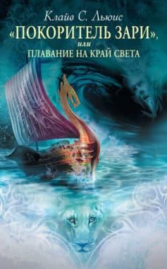 «Хроники Нарнии: «Покоритель Зари», или Плавание на край света» Клайв Стейплз Льюис