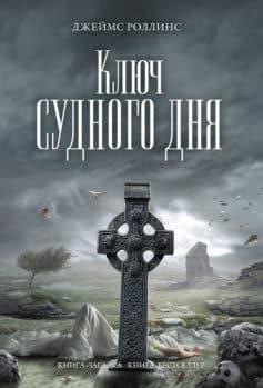 «Ключ Судного дня» Джеймс Роллинс