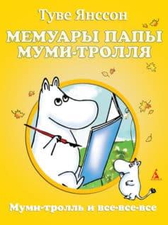 «Мемуары папы Муми-тролля» Туве Марика Янссон
