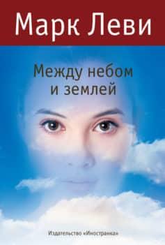 «Между небом и землей» Марк Леви