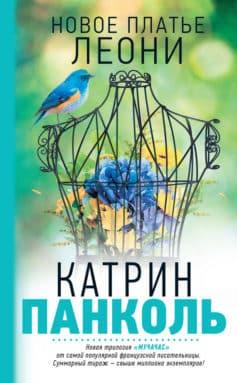 «Новое платье Леони» Катрин Панколь