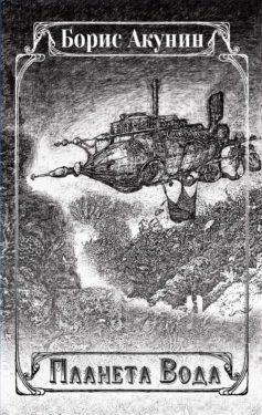 «Планета Вода (сборник)» Борис Акунин