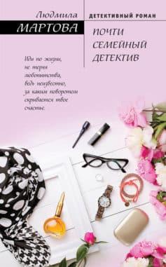 «Почти семейный детектив» Людмила Мартова