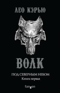 «Под северным небом. Книга 1. Волк» Лео Кэрью