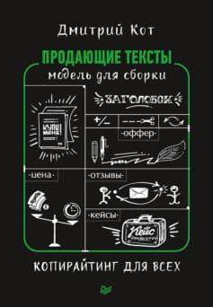 «Продающие тексты. Модель для сборки. Копирайтинг для всех» Дмитрий Кот