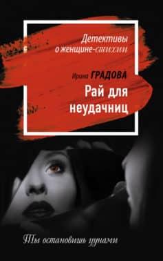 «Рай для неудачниц» Ирина Градова