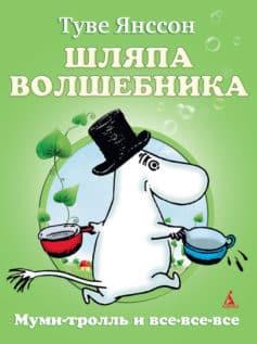 «Шляпа волшебника» Туве Марика Янссон