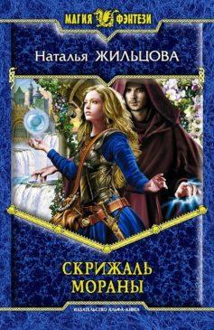 «Скрижаль Мораны» Наталья Сергеевна Жильцова