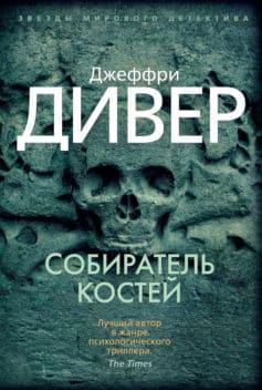 «Собиратель костей» Джеффри Дивер
