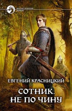 «Сотник. Не по чину» Евгений Сергеевич Красницкий