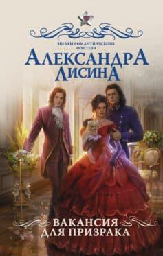 «Вакансия для призрака» Александра Лисина