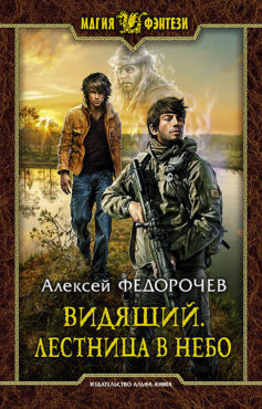 «Видящий. Лестница в небо» Алексей Федорочев