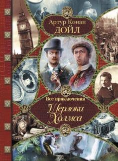 «Все приключения Шерлока Холмса» Артур Конан Дойл, Адриан Конан Дойл, Джон Диксон Карр