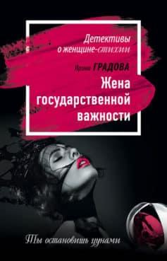 «Жена государственной важности» Ирина Градова
