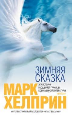 «Зимняя сказка» Марк Хелприн