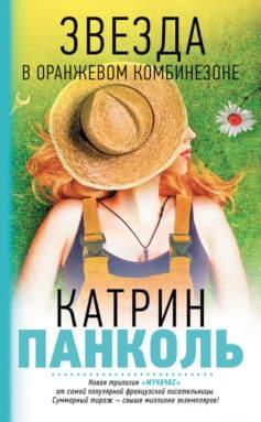 «Звезда в оранжевом комбинезоне» Катрин Панколь