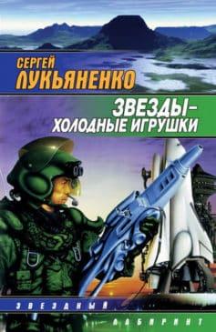 «Звезды – холодные игрушки» Сергей Лукьяненко