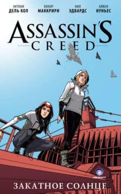 «Assassin's Creed: Закатное солнце» Нил Эдвардс