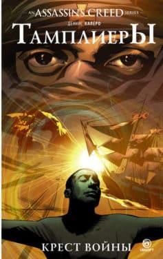 «Assassin's Creed. Тамплиеры. Крест войны» Деннис Калеро