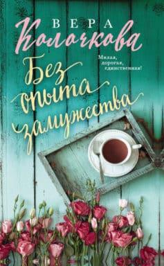 «Без опыта замужества» Вера Колочкова