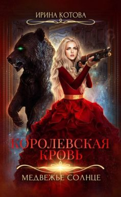 Королевская кровь. Медвежье солнце