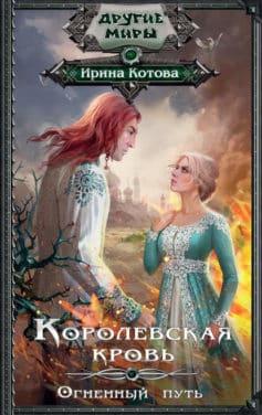 «Королевская кровь. Огненный путь» Ирина Котова