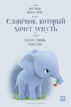 «Слонёнок, который хочет уснуть. Сказка в помощь родителям» Карл-Йохан Эрлин