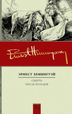 «Смерть после полудня» Эрнест Хемингуэй