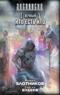 «Вечный. Кто есть кто» Роман Злотников, Сергей Витальевич Будеев