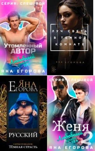 Яна Егорова - книги