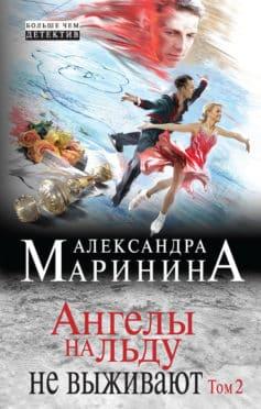 «Ангелы на льду не выживают. Том 2» Александра Маринина