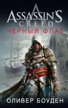 «Assassin's Creed. Черный флаг» Оливер Боуден