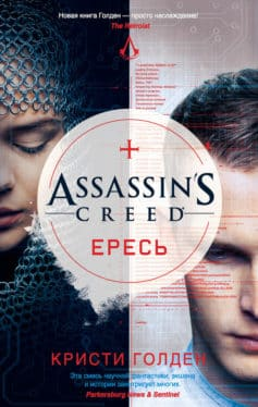 «Assassin's Creed. Ересь» Кристи Голден