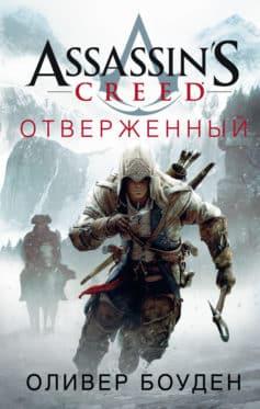 «Assassin's Creed. Отверженный» Оливер Боуден