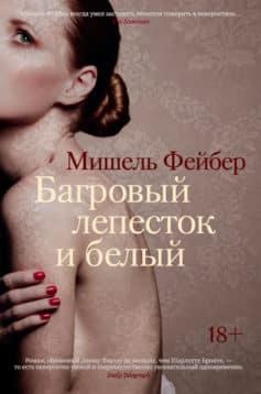 «Багровый лепесток и белый» Мишель Фейбер