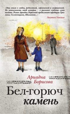«Бел-горюч камень» Ариадна Валентиновна Борисова