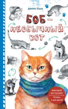 «Боб – необычный кот» Джеймс Боуэн
