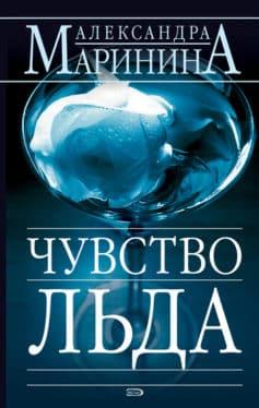 «Чувство льда» Александра Маринина