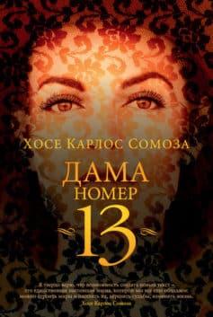 «Дама номер 13» Хосе Карлос Сомоза