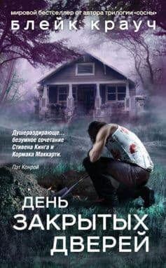 «День закрытых дверей (сборник)» Блейк Крауч