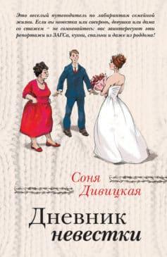 «Дневник невестки» Соня Дивицкая