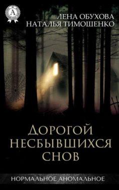 «Дорогой несбывшихся снов» Наталья Тимошенко, Лена Александровна Обухова