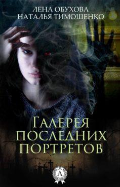 «Галерея последних портретов» Наталья Тимошенко, Лена Александровна Обухова