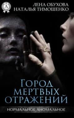 «Город мертвых отражений» Наталья Тимошенко, Лена Александровна Обухова