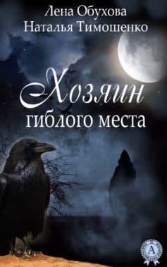 «Хозяин гиблого места» Наталья Тимошенко, Лена Александровна Обухова