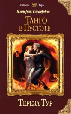 «Империя Тигвердов. Танго в пустоте» Тереза Тур